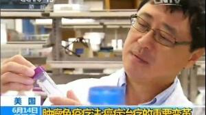 央视新闻报道丨PD-1抗体成为肿瘤治疗主流方向