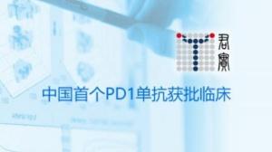 """国内首家丨""""君实生物""""PD-1单抗获批临床,""""背后之主""""和产品线一览"""