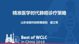 【HapOnco-WCLC 2016】顶级医生解读中国肺癌最新诊疗策略(一)