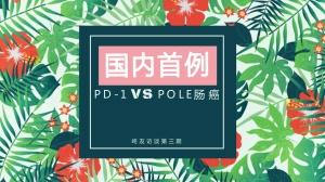 国内首例:PD-1对POLE突变肠癌显神效!