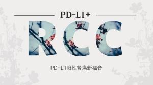 PD-L1联合贝伐:肾癌生存期翻倍!