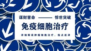 惊世突破 or 谋财害命:详解肿瘤免疫细胞治疗(必读!)