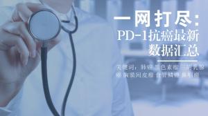 一网打尽:PD-1抗癌最新数据汇总(必读!!!)