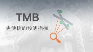 想预测PD1疗效:要懂TMB