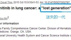 达克替尼:肺癌又出了个靶向药?