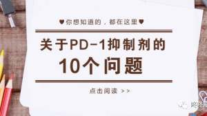 关于PD-1使用的十大问题(下)
