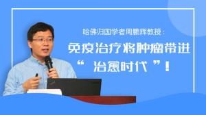 """哈佛归国学者周鹏辉:免疫治疗将肿瘤带进""""治愈时代"""""""