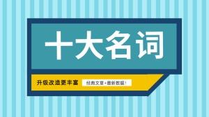 癌友必知的十大名词(更新版):长文,必读