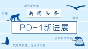 提高疗效、扩大受益人群:PD-1新进展汇总