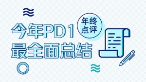 "PD-1抑制剂年度盘点:最强用药指南,用好""抗癌神药""!"