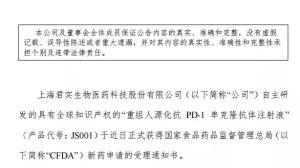 """第二款国产PD-1即将上市,中国患者有望早日用上负担得起的""""抗癌神药"""""""