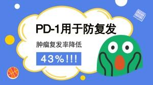 确定了:PD-1用于早期患者,肿瘤复发率降低43%!
