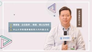 黄慧强教授视频专访:唯一进入医保的合资PD-1