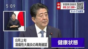 """突发!日本首相安倍晋三刚刚宣布辞职,源于被称为""""绿色癌症""""的溃疡性结肠炎复发"""