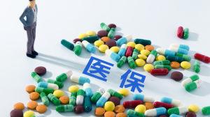 医保目录今日更新!国产PD-1,4款重磅靶向药纳入医保,价格大幅下降!