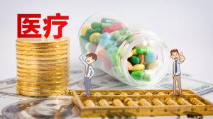 2021年最全抗癌药物医保价格汇总!你用的抗癌药物在其中吗?