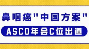 """疾病进展风险降低48%!这项鼻咽癌""""中国方案""""在ASCO年会C位出道"""