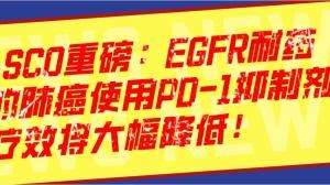 ASCO重磅:实锤!EGFR耐药的肺癌使用PD-1抑制剂,疗效将大幅降低
