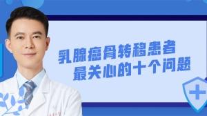 乳腺癌大咖·秦文星:乳腺癌骨转移,患者最关心的十个问题
